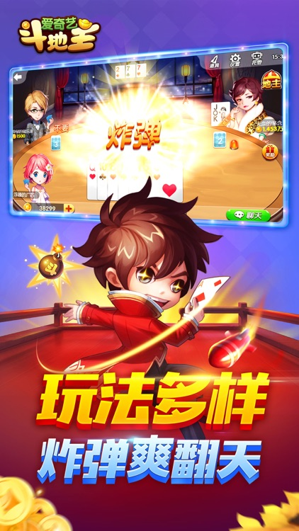爱奇艺斗地主-欢喜小游戏欢乐体验极速版