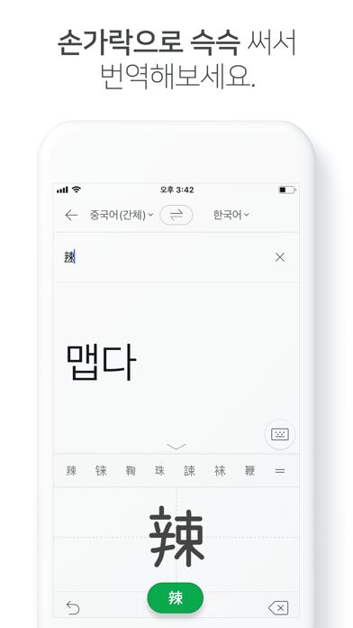 다운로드 네이버 파파고 - AI 통번역 Android 용