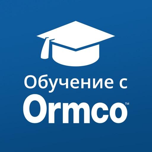 Обучение с Ormco