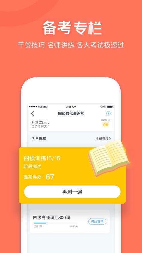 沪江开心词场背单词学英语(图3)