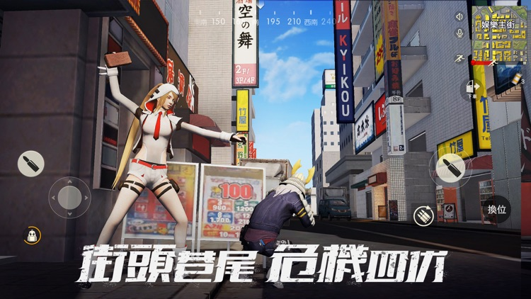 荒野行動-Knives Out screenshot-2