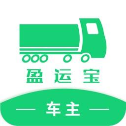 盈运宝车主-货车配货找货的物流信息平台