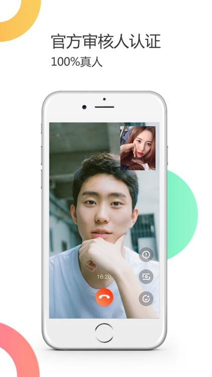Hola – 视频聊天,交友与约会 screenshot-3