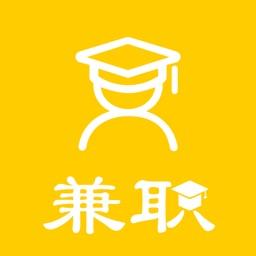 学生兼职-靠谱大学生兼职平台