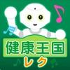 健康王国レク for Pepper - iPhoneアプリ