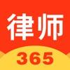 律师365-专业法律咨询平台