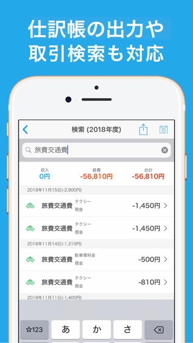 確定申告はKaikei会計ソフト - 確定申告&青色申告 ScreenShot4