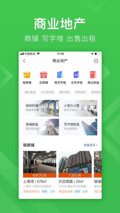 Screenshot for 安居客-买卖二手房新房,租房的专业平台 in China App Store