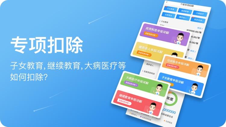 工资计算器-工资个税五险一金计算器 screenshot-3