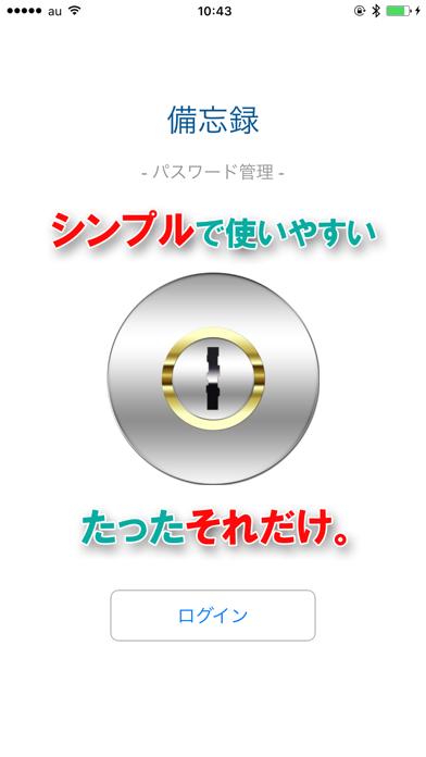 備忘録 - パスワード管理のおすすめ画像1