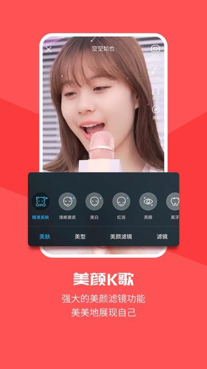 趣唱-全民即兴短视频K歌 screenshot-4