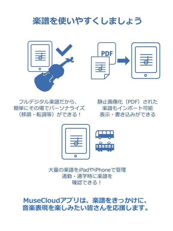 MuseCloudのおすすめ画像3
