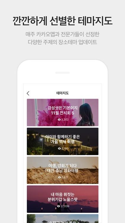 KakaoMap - Korea No.1 Map screenshot-7