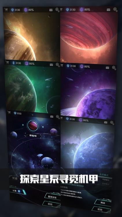 银河机战 screenshot-3