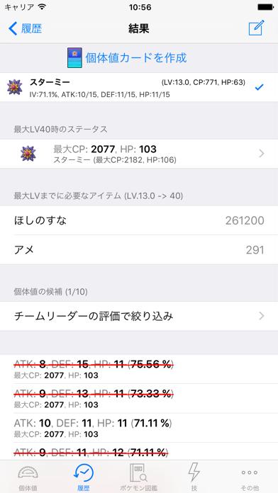 全自動個体値チェッカー (図鑑付き) for ポケモンGOのおすすめ画像3