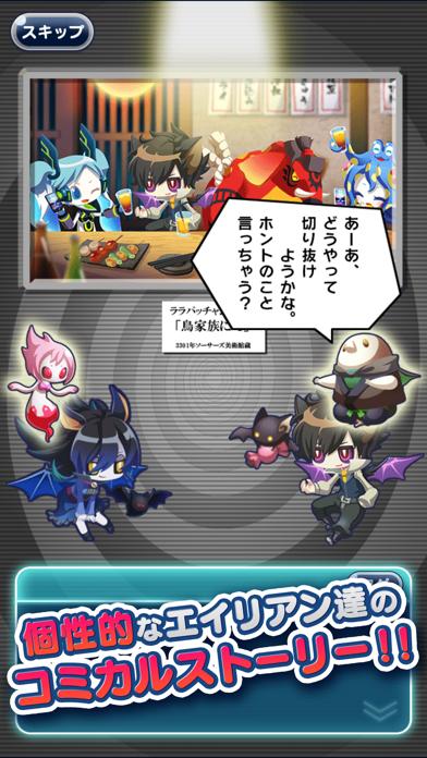 エイリアンのたまご(エリたま)【オートバトル育成RPG】のおすすめ画像9