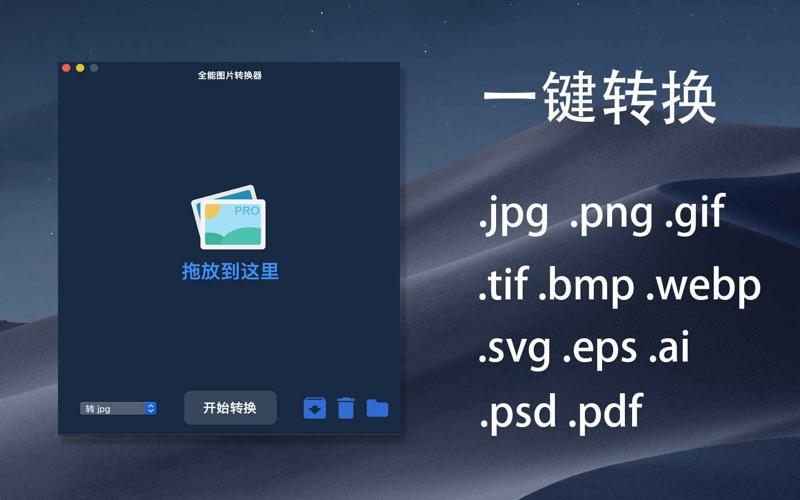 图片格式转换 Pro - 照片格式转换 for Mac