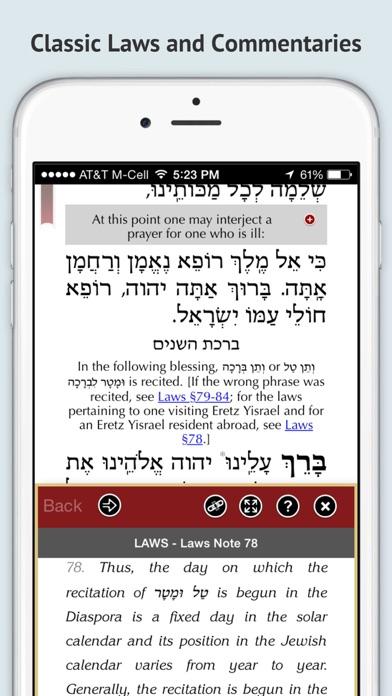 ArtScroll Smart Siddur סדור screenshot three