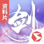 剑侠世界-仙侠题材国风游戏