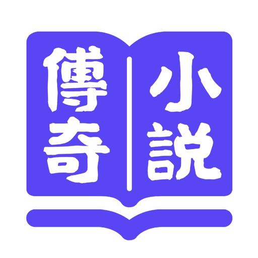 傳奇小說大全-正版熱門追書讀書软件