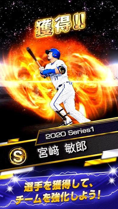プロ野球スピリッツA ScreenShot4