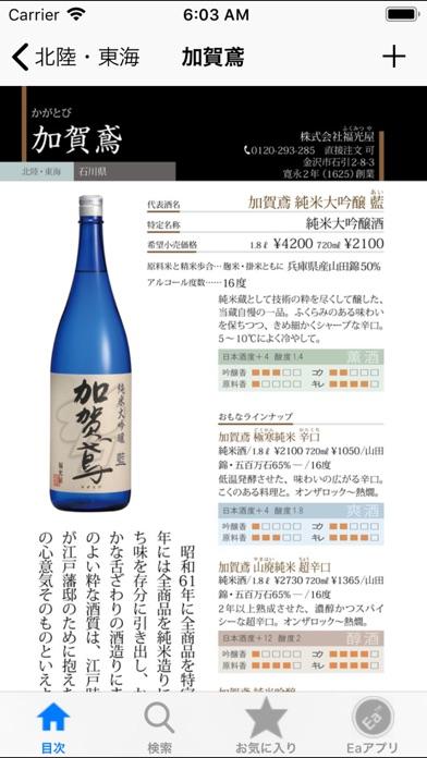 日本酒手帳のおすすめ画像1