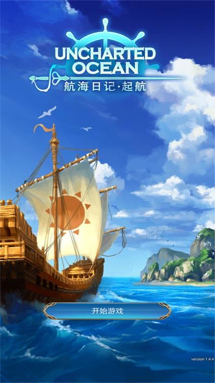 航海日记-航海探索冒险手游 screenshot-5