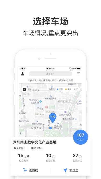 停车王 screenshot-3