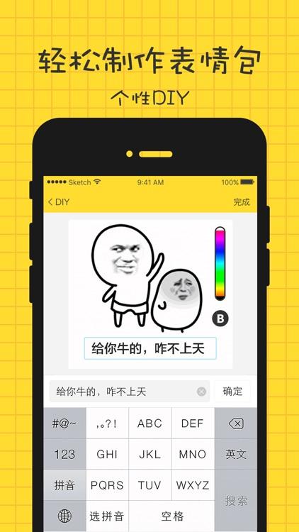 斗图表情 - 聊天必备GIF表情包大全 screenshot-3