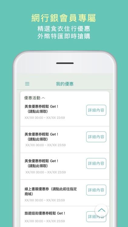 玉山行動銀行 screenshot-3