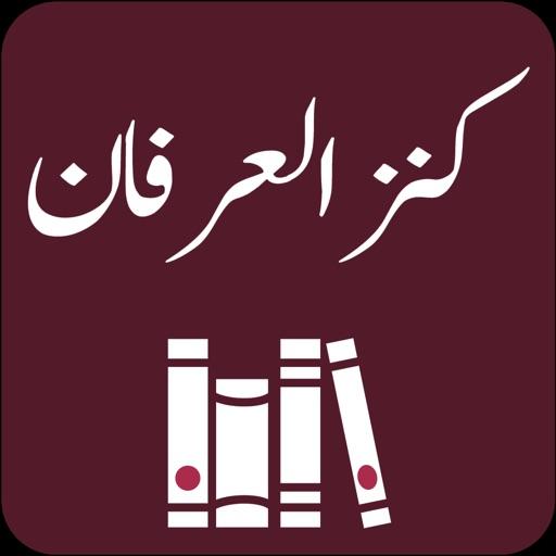 Kanz ul Irfan Tafseer | Quran