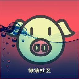 懒猪社区 - 懒猪粉丝交流地