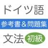 日本人のためのドイツ語学習