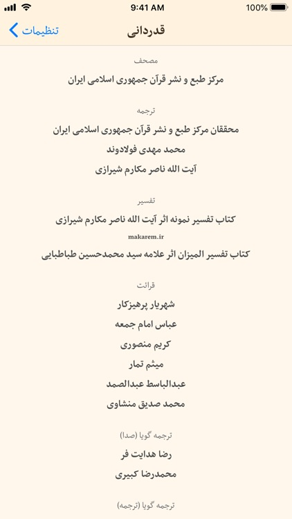 قرآن فارسی و تفسیر(اهل البیت) screenshot-9