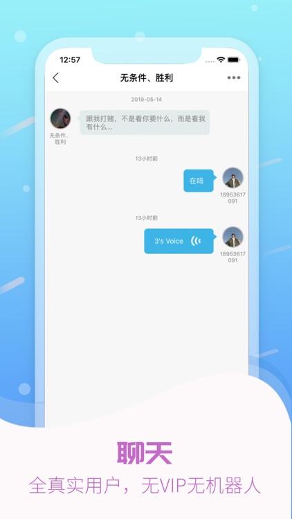 闲聊-新连信欢游语音交友软件