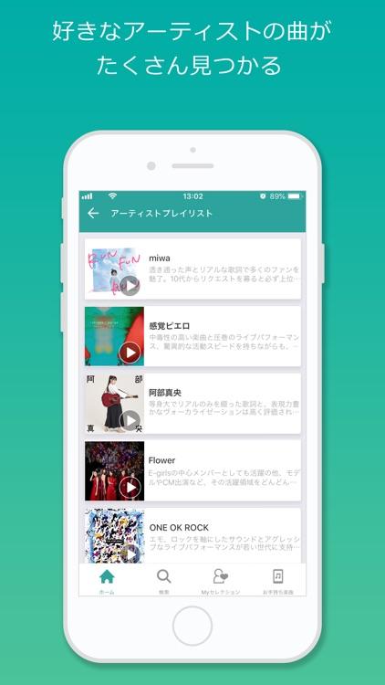 RecMusic - 音楽聴き放題/MV見放題アプリ screenshot-4