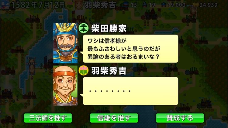 ポケット戦国 screenshot-8