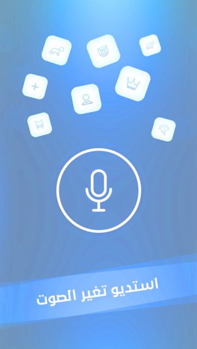 برنامج تسجيل وتغيير الصوتلقطة شاشة1