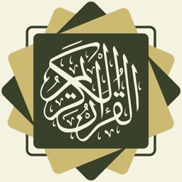 القرآن الكريم - مكتبة الحكمة