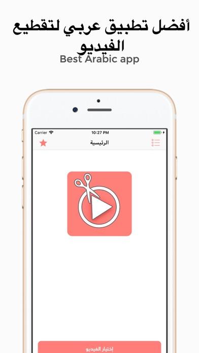 تقطيع الفيديو بسهولة وباحترافي screenshot 2
