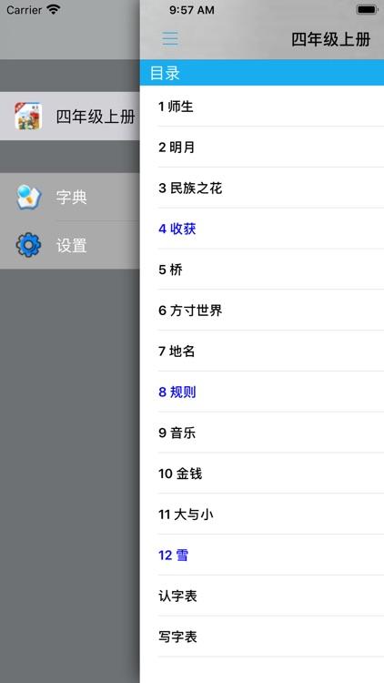 小学语文四年级上册北师大版 screenshot-5