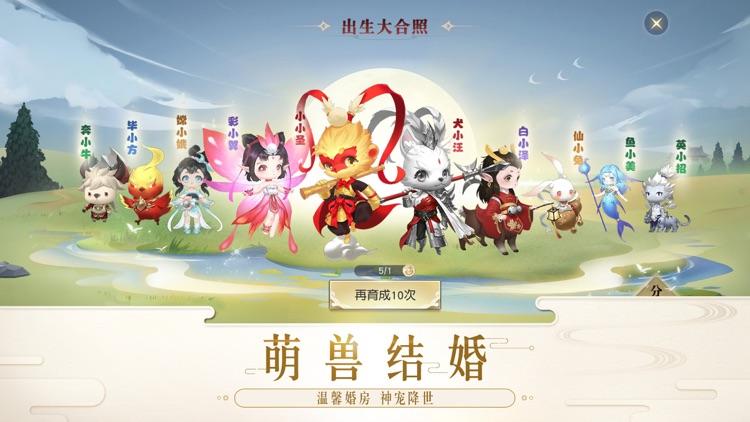 镇魔曲-三周年特别版 screenshot-3