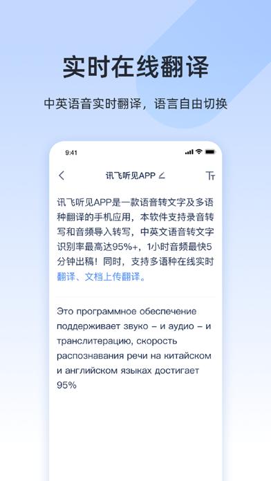 讯飞听见-录音转文字实时语音翻译のおすすめ画像5