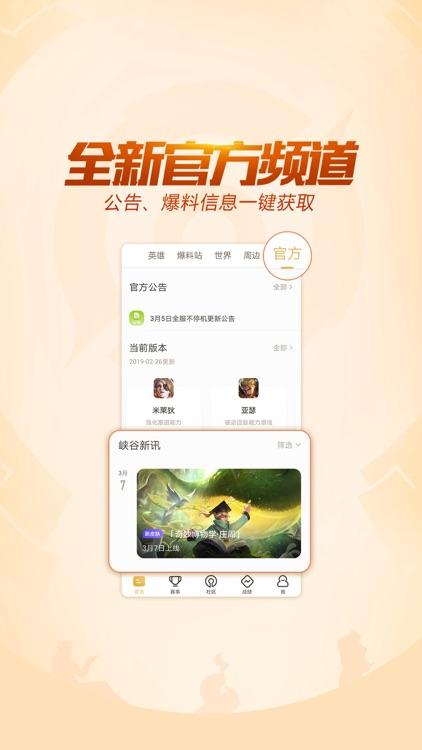 王者营地 screenshot-4