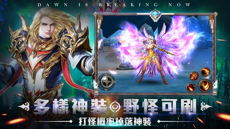 創世破曉 screenshot-4