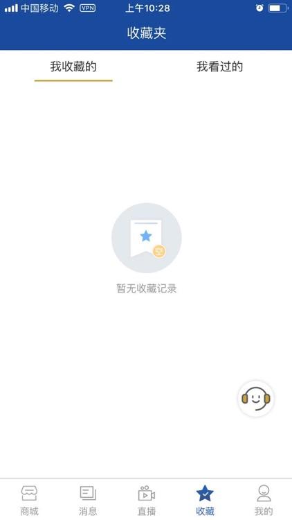 鸣世天下珠宝-来自珠宝玉石奢侈品源头 screenshot-3