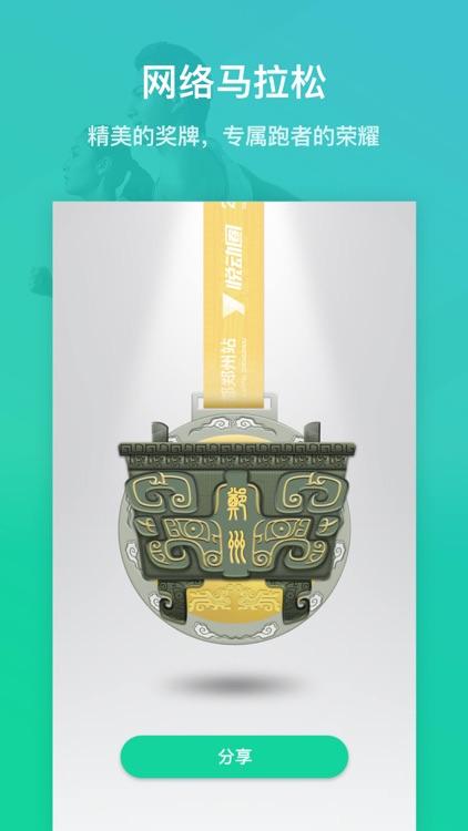 悦动圈Pro-跑步记步运动软件助手 screenshot-5