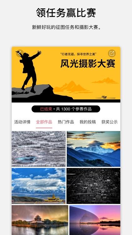 探图-中国高品质摄影社区 screenshot-5