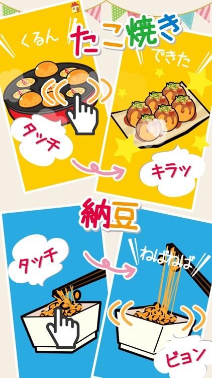 はじめてのおままごと-タッチでお料理を作ろう! screenshot-4