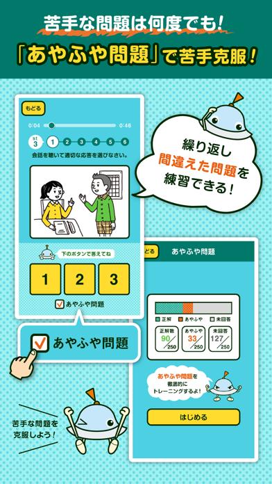 英検リスニングマスター 3級のおすすめ画像4